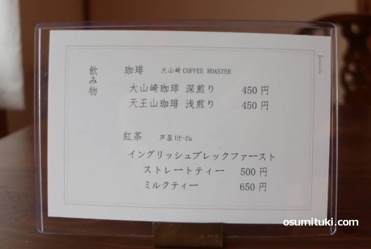 コーヒーは450円です