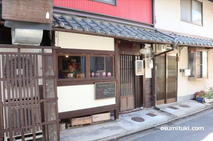 おるすばんCurry(京都・上七軒)