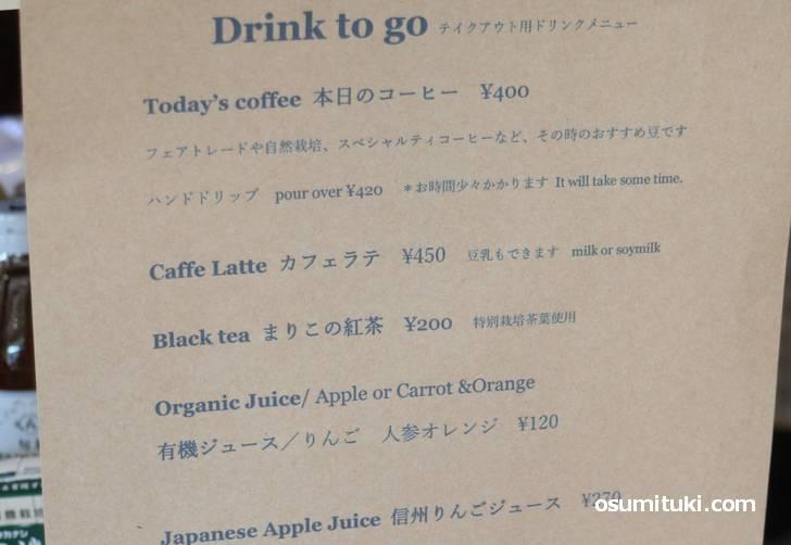 テークアウトコーヒーは400円からありました