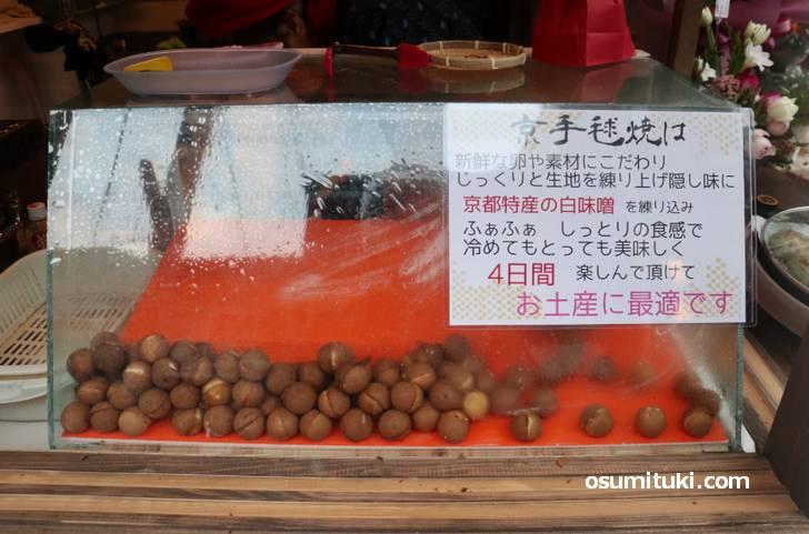 京都らしく白味噌を練り込んであります