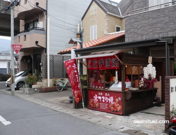 京てまり焼き トロッコ嵯峨駅の西側で販売中