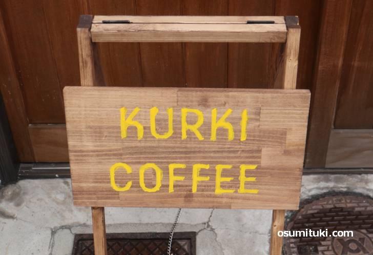 2020年1月12日オープン KURKI COFFEE