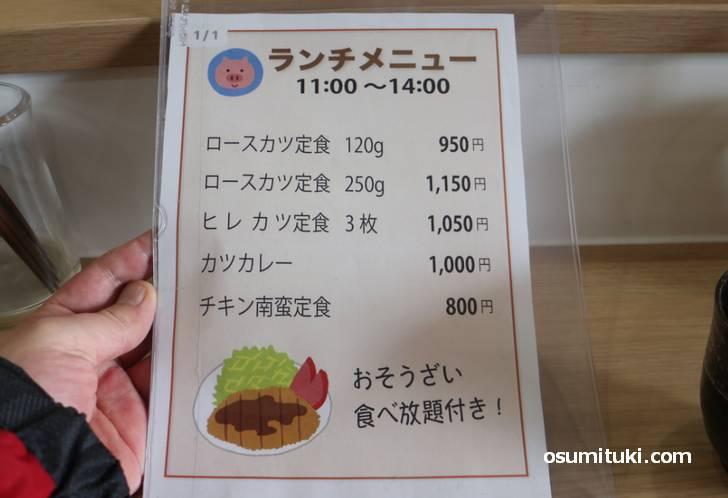 とんかつは250gでも1150円でリーズナブル