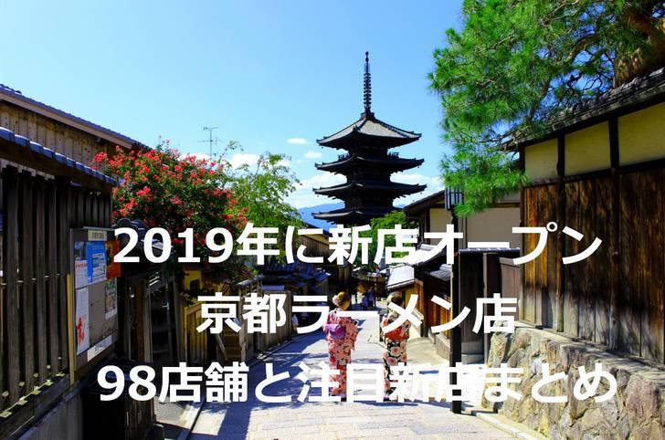 2019年に新店オープンした京都ラーメン店 98店舗と注目新店まとめ