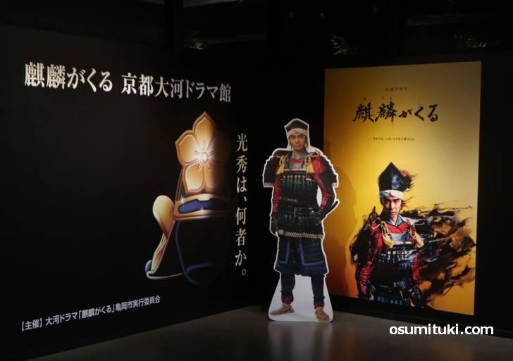 「京都大河ドラマ館」が亀岡市にオープン