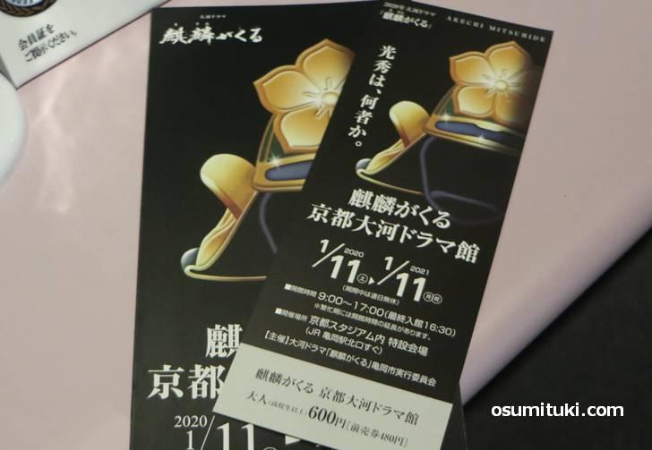 入館料は600円です
