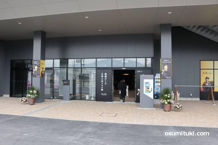 京都スタジアムの南側に京都大河ドラマ館の入口はあります