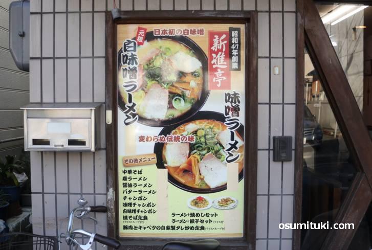 日本初の白味噌ラーメン発祥の店が京都にはある