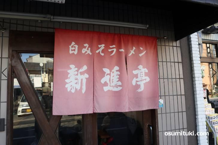 日本初の白味噌ラーメン 発祥の店「新進亭」