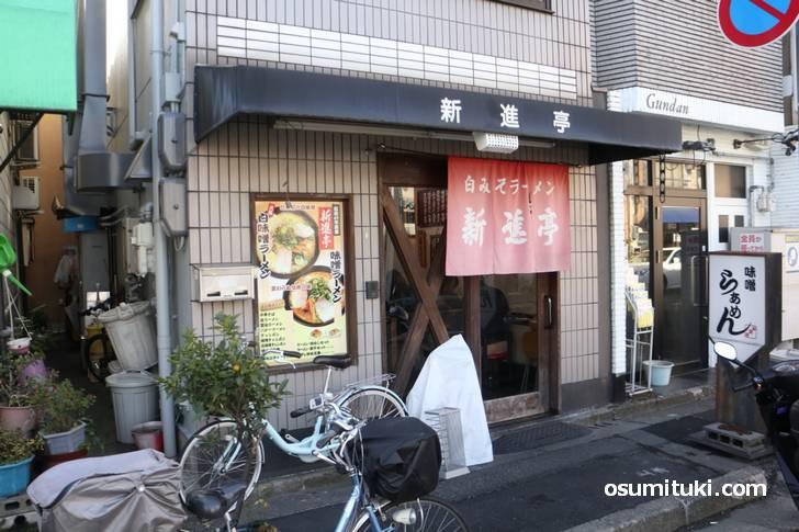 京都の「新進亭」は一乗寺の北泉通りを西へ入ったところです