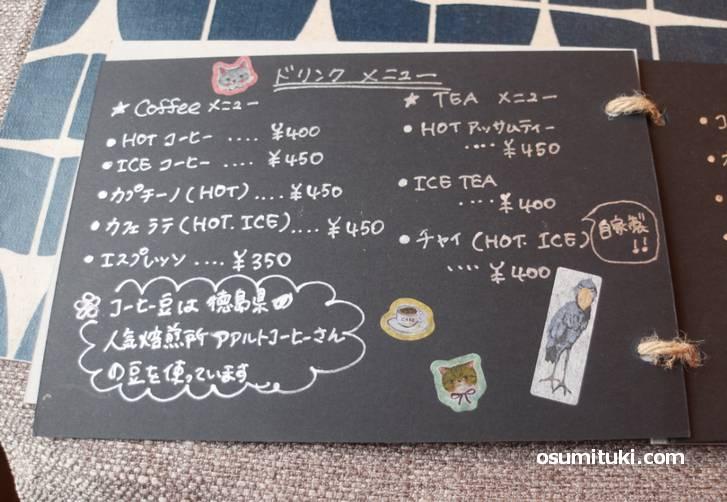 コーヒーは400円からあります