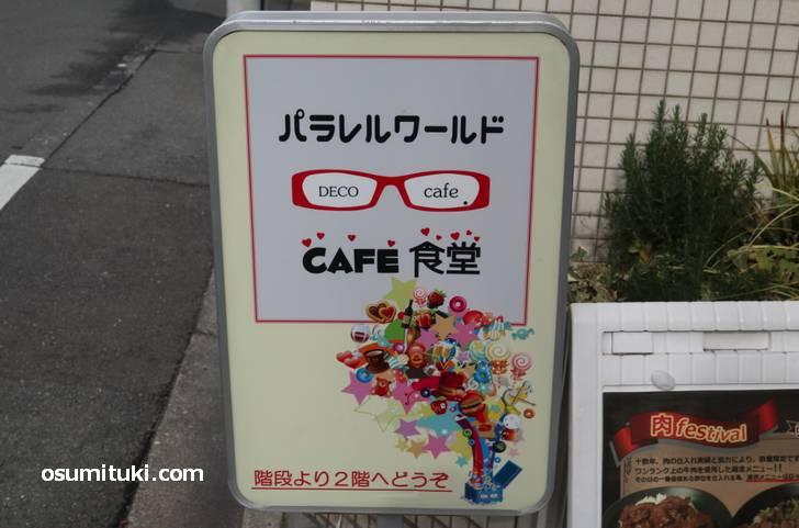 入りづらいか入りやすいか意見が分かれそうなカフェ