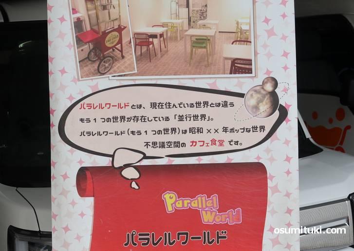 パラレルワールド(もうひとつの世界)の意味は昭和カフェのことらしい
