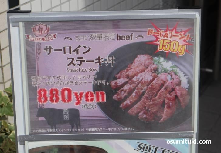 熟成肉のサーロインステーキ丼(880円)