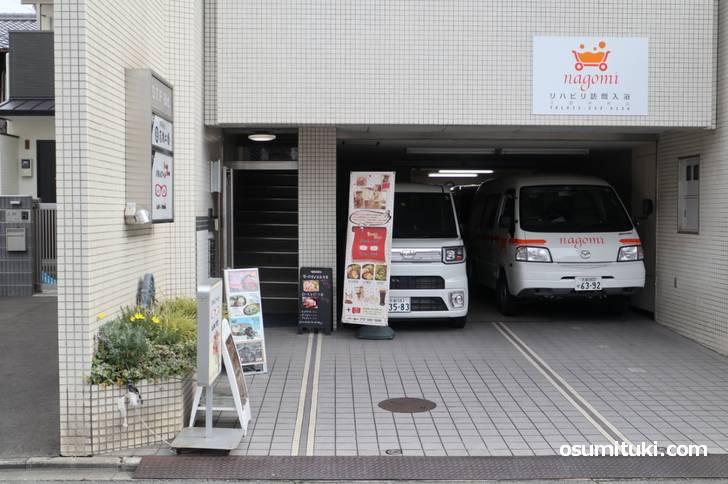 パラレルワールド DECO CAFE 食堂 は「ANA Crowne Plaza Kyoto」の東隣です