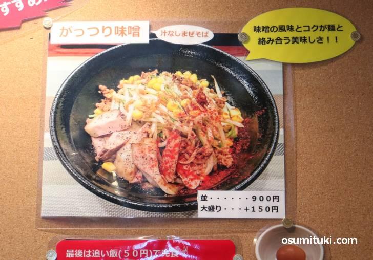 京都にある「汁なし味噌ラーメン」とは?!