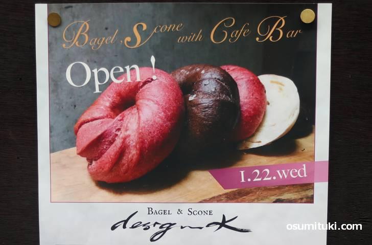 2020年1月22日オープン Bagel &Scone designK