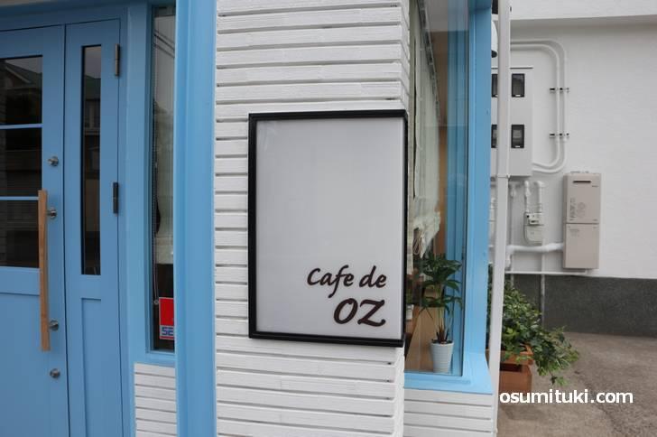 京都・衣笠で2020年2月2日に「Cafe de OZ」が新店オープン