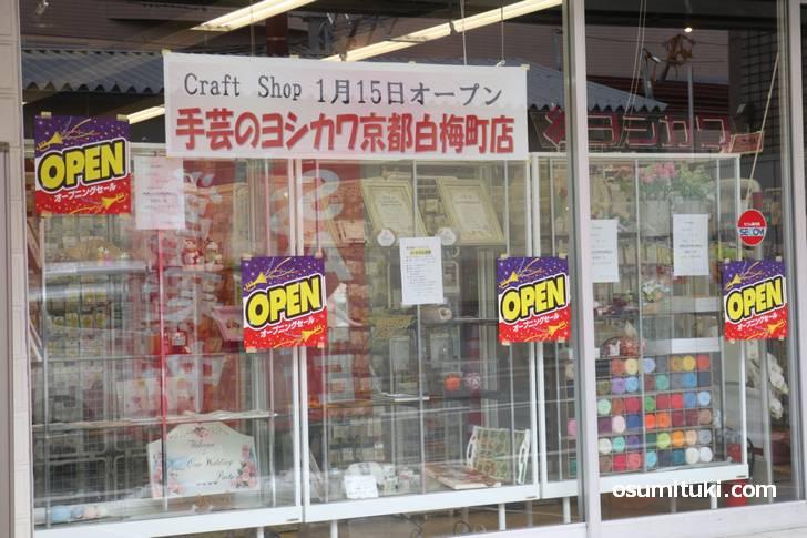 2020年1月15日オープン 手芸のヨシカワ京都白梅町店