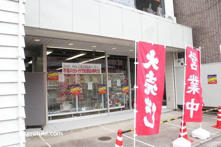 手芸のヨシカワ京都白梅町店 は北野白梅町駅すぐ北側です