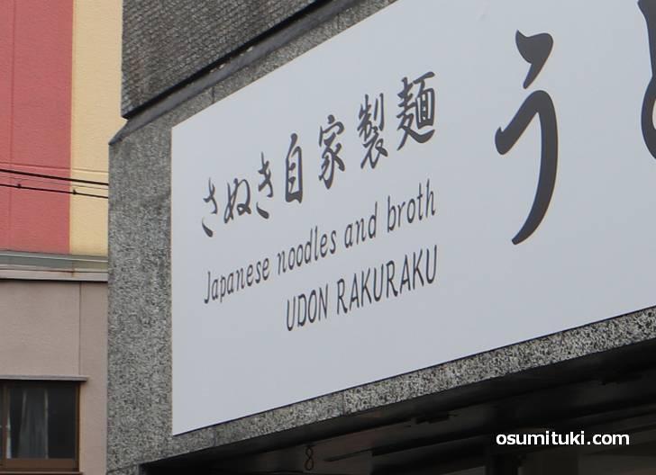 店名は「RAKURAKU」か?!
