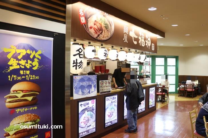 京都・洛西にあった「麺屋 七福神」があった