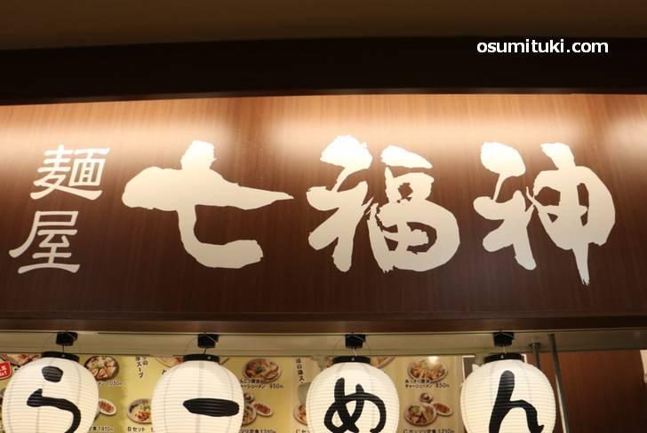 麺屋 七福神、京都では名前は聞くけど・・・・