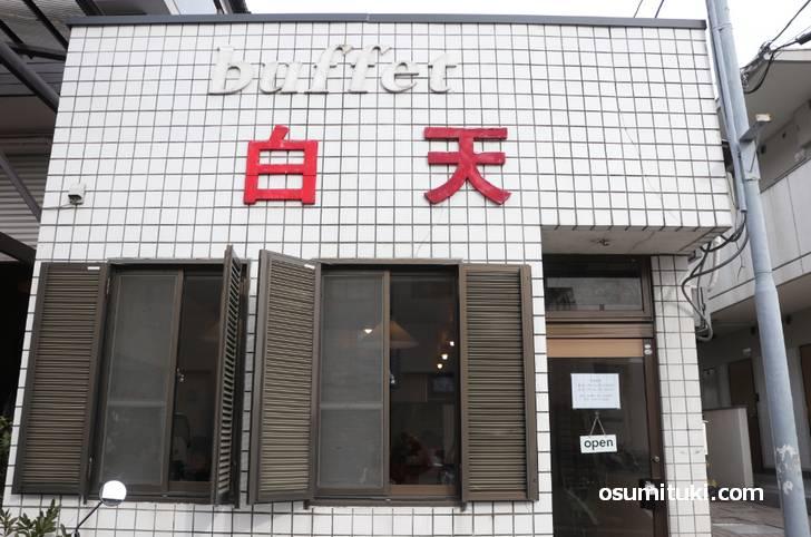 京都市北区の柊野(ひいらぎの)buffet 白天