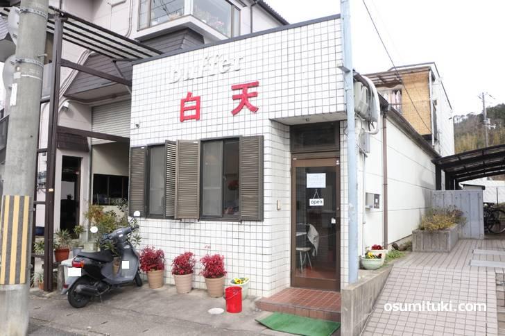 uffet 白天 は京都市北区の上賀茂エリアにあります