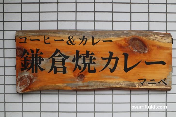 鎌倉の名物・焼カレーの名店「マニベ」が京都で復活!