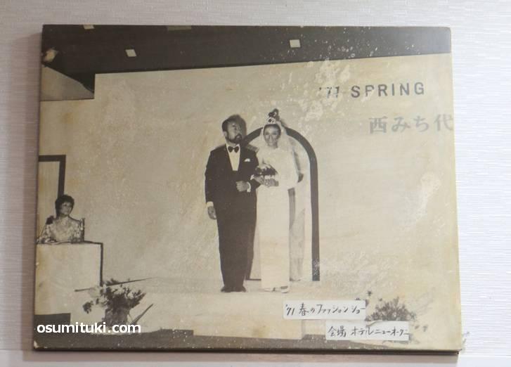 1971年春にホテルニューオータニで開催された春のファッションショー
