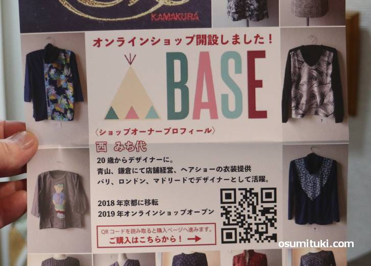 現在はオンラインショップ「BASE」で洋服も販売中です