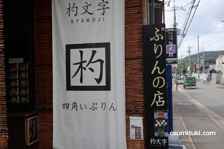 四角いプリンの店「ぷりんの店 杓文字」