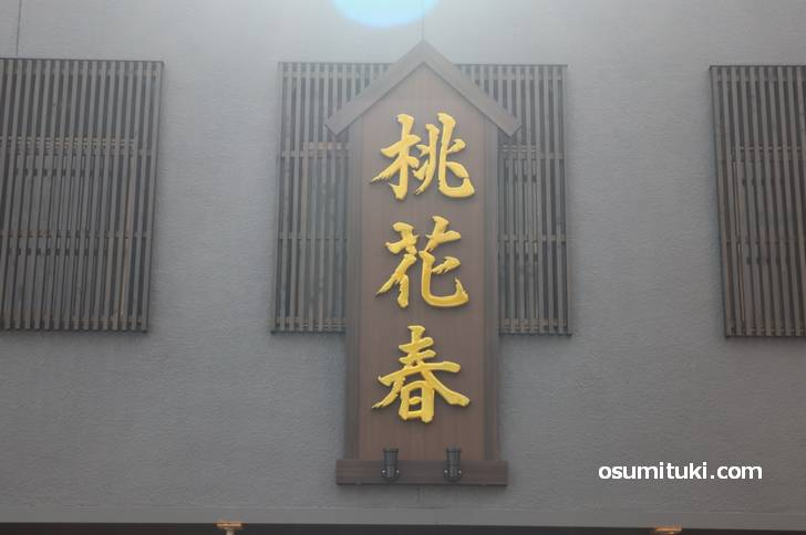 鳴滝のラーメン店「桃花春」の新店舗が金閣寺で新店オープン