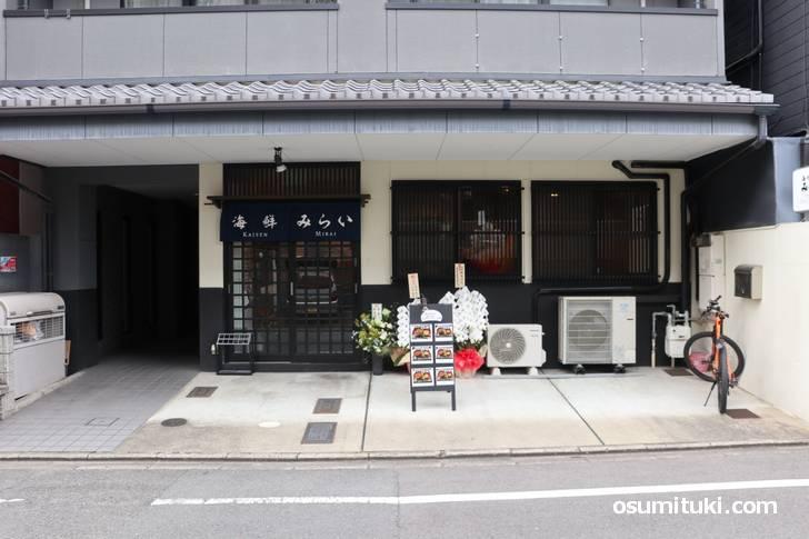 2020年1月23日オープン 海鮮みらい(京都市中京区)