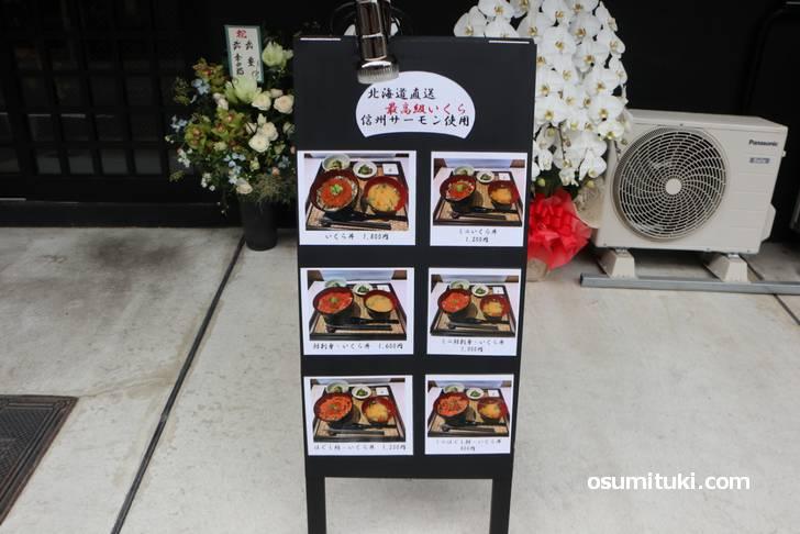 北海道直送の最高級いくら、信州サーモンの海鮮丼を食べることができます(海鮮みらい)