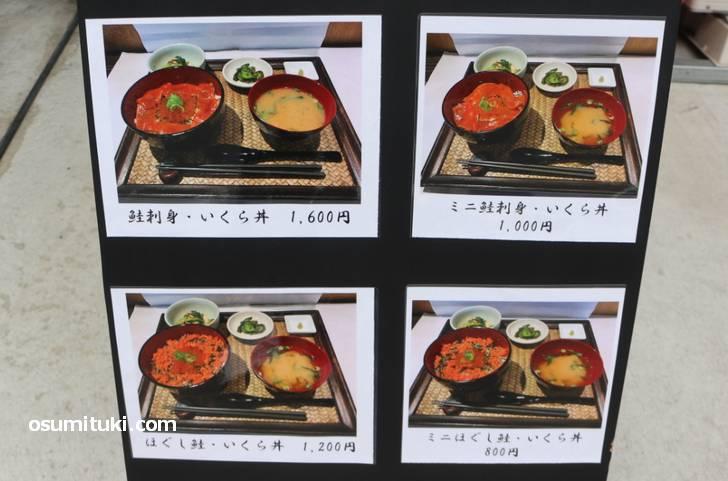値段はミニが800円~1200円、普通盛りが1200円~1800円