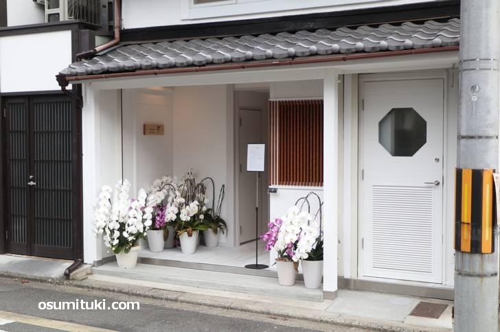 京都の町家を白く塗り、ほんのり洋風にした感じの店舗(富小路 信)