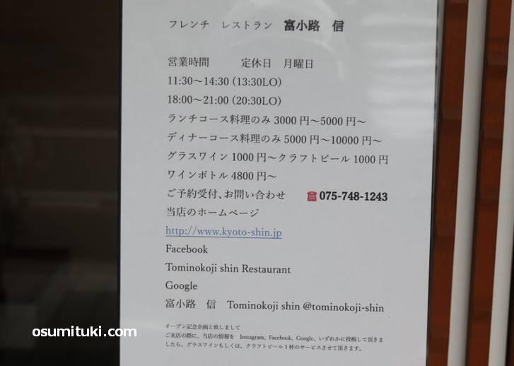 ランチ3000円~、ディナー5000円~