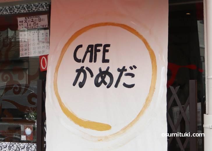 店頭には「Cafeかめだ」と手書きで書かれている