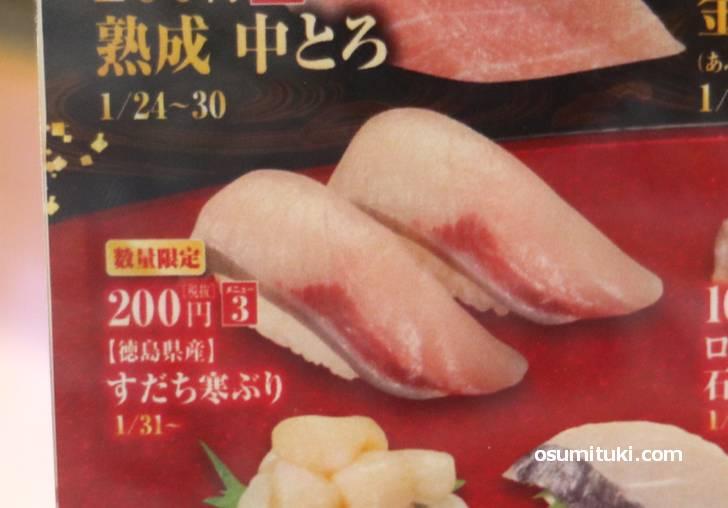 くら寿司では2020年は1月31日から数量限定で「すだち寒ブリ」が販売される