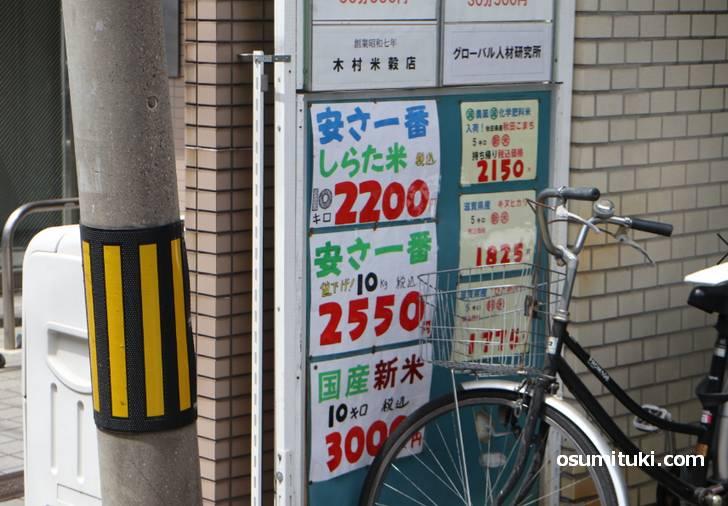 京都では安い米として「しらた米」を売っているお店もありました