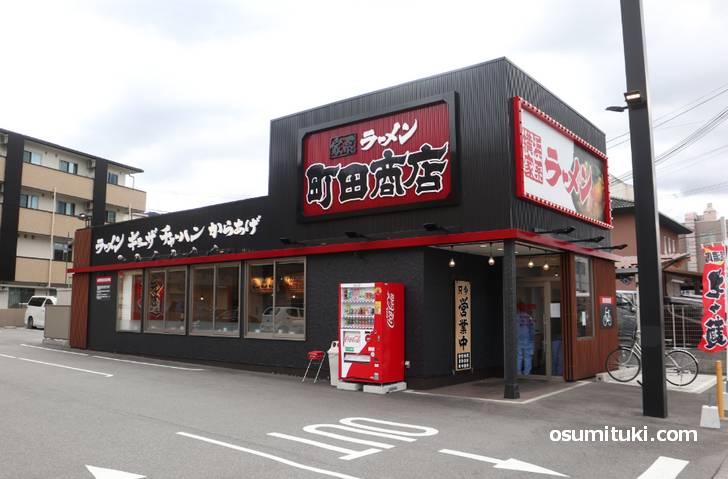 町田商店 京都醍醐店(外観写真)