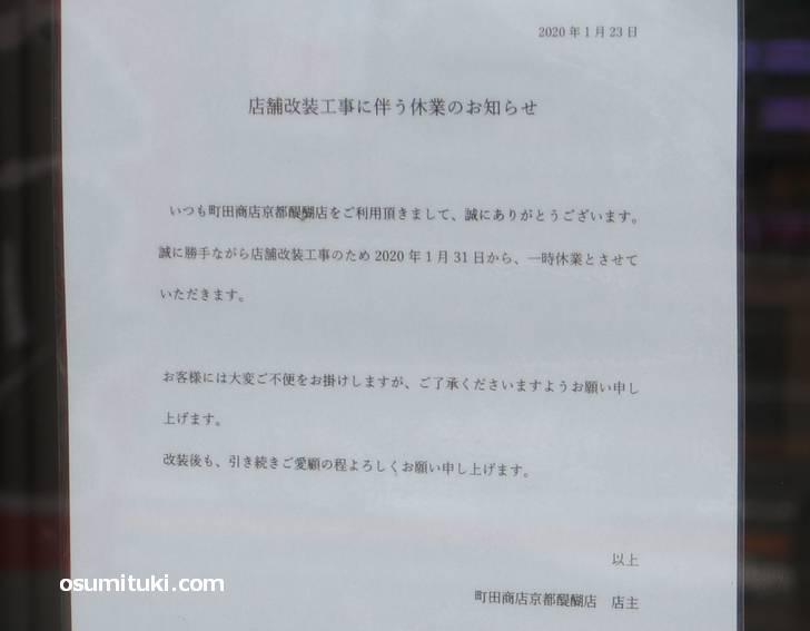 町田商店 京都醍醐店 が2020年1月30日で閉店