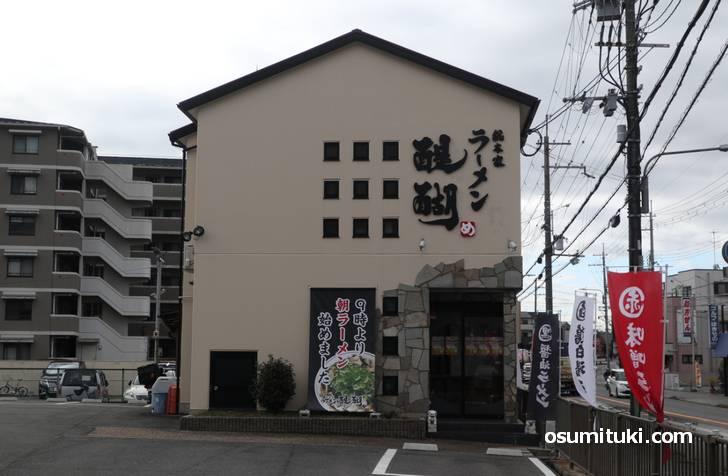 総本家ラーメン醍醐は京都市伏見区醍醐にあります