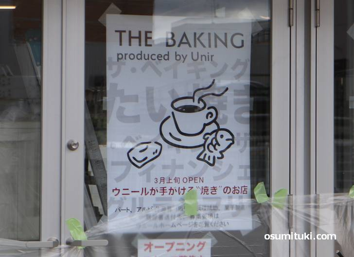 THE BAKING produced by Unir のオープン告知(2020年1月30日撮影)