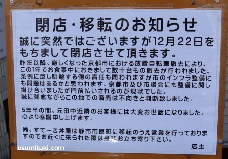 京都市の放置自転車撤去が厳しいと田舎へ移転した「すてーき丼屋」さんの貼紙