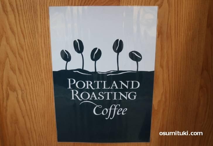京都・ねねの道にある「ポートランドロースティングコーヒー」