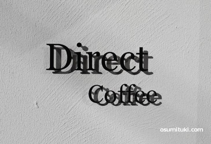 2020年1月24日オープン Direct coffee Kyoto
