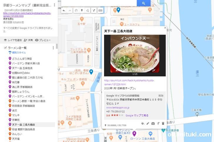 京都ラーメンマップ(2020年1月号)
